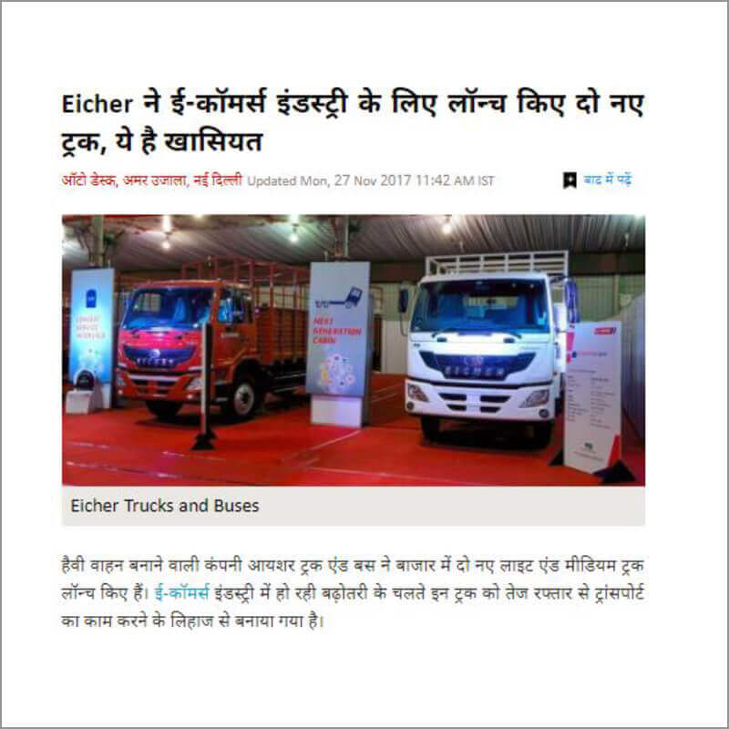 Eicher Launches 2 New Trucks for E-commerce Industry