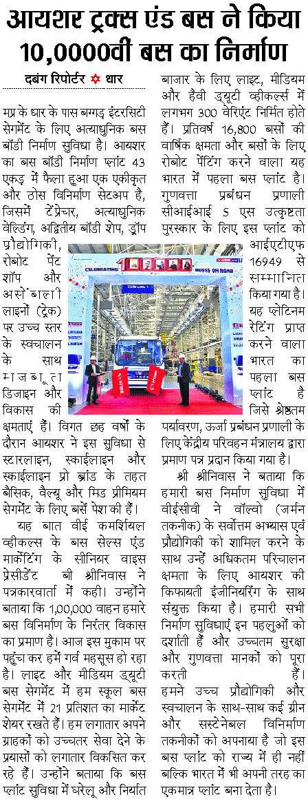 EICHER TRUCKS AND BUSES MANUFACTURED 10,0000TH BUS