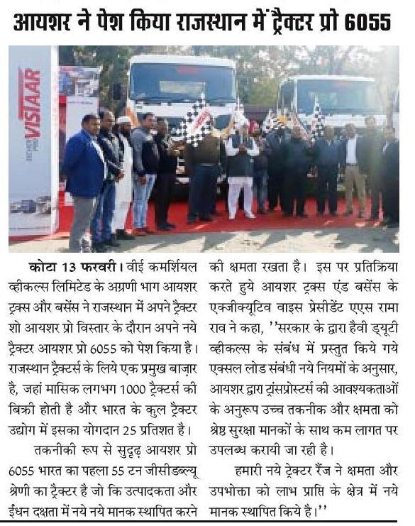 EICHER LAUNCHES A NEW TRACTOR PRO 6055 IN RAJASTHAN