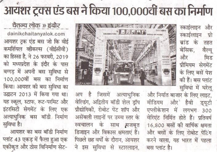 EICHER TRUCKS AND BUSES MANUFACTURED 1,00,000TH BUS