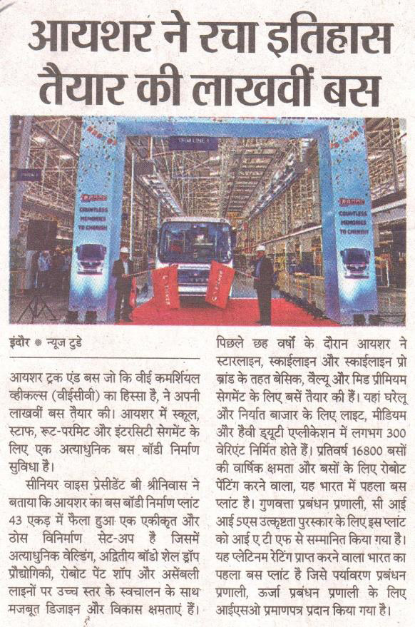 EICHER CREATED HISTORY, MANUFACTURE 1 LAKHTH BUS