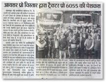 EICHER LAUNCHED TRACTOR PRO 6055 IN RAJASTHAN